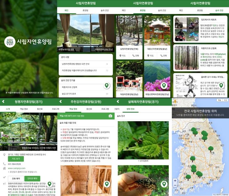 사립자연휴양림